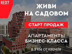 Живи на Садовом! Открыты продажи в Red7! Апартаменты бизнес-класса в 2 км от